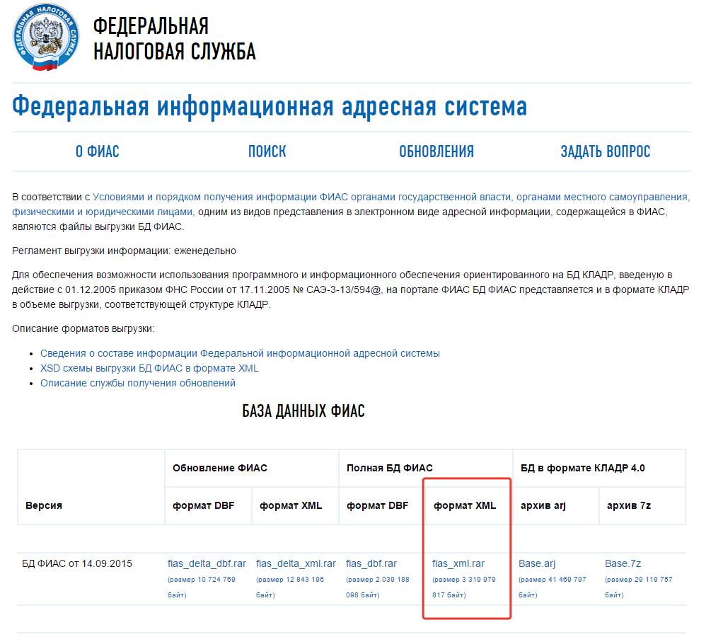 Страница загрузки базы ФИАС